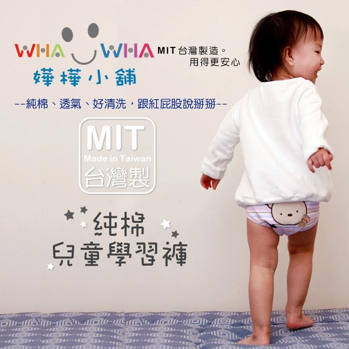 兒童學習褲