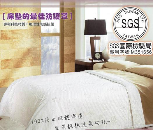 保潔防水床包系列
