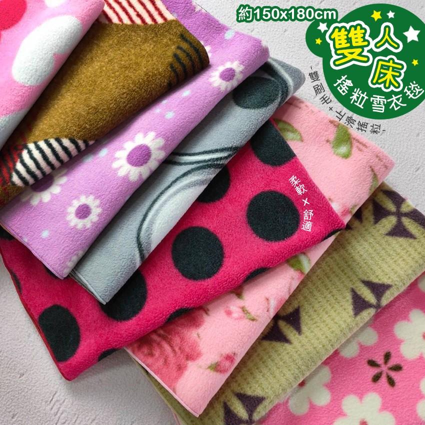 【嬅樺小舖】MIT台灣製 5x6 搖粒雪衣毯《多款下標區B》~冷氣毯、保暖毯、蓄溫、 柔軟輕巧、舒適 鋪蓋二用,耐機洗~