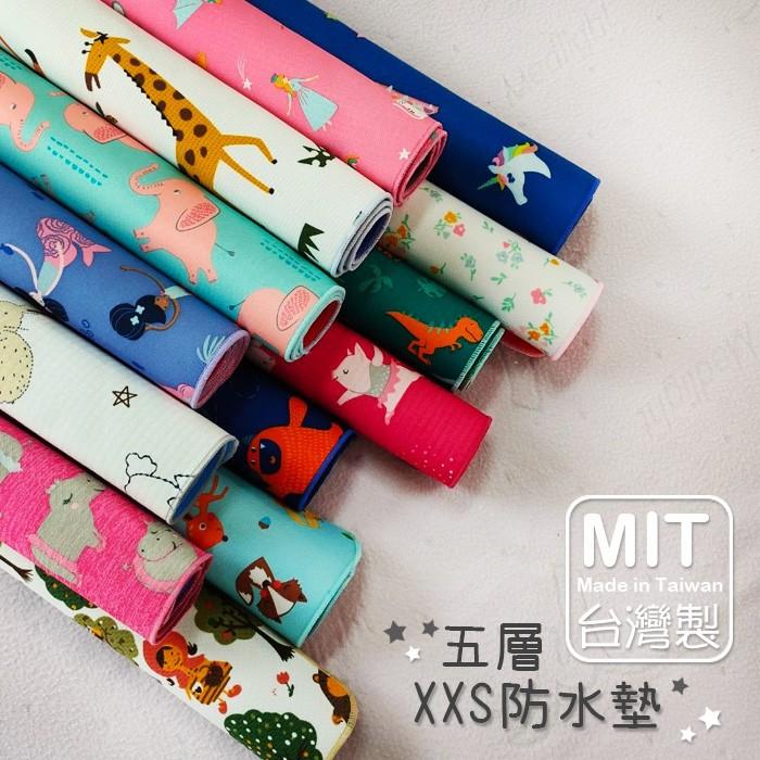 【嬅樺小舖】MIT台灣製 專業透氣《五層XXS防水墊》寵物外出墊、手推車墊、蓋布墊、午睡巾、止滑、口水巾、生理墊、攜帶型尿布墊