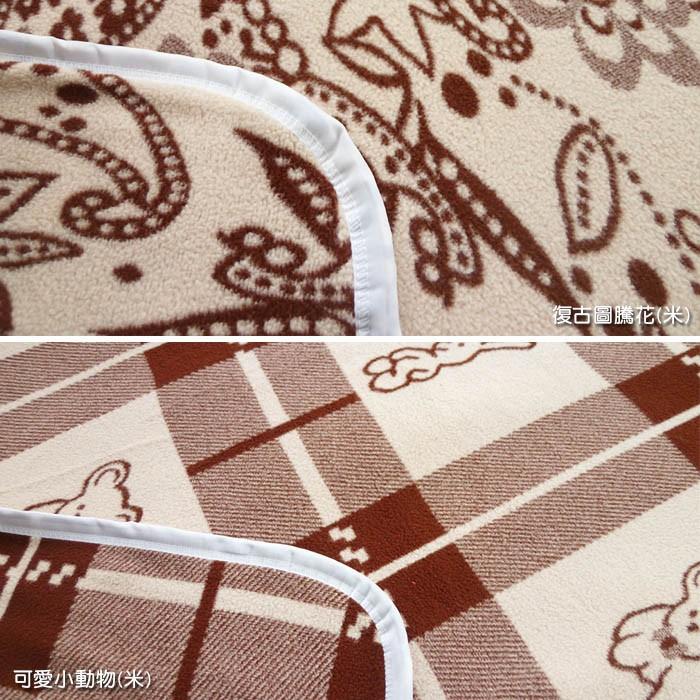 【嬅樺小舖】MIT台灣製 5x6雙面 緹花 搖粒雪衣毯《多款下標區》
