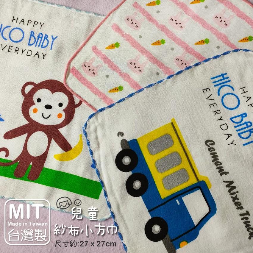 【嬅樺小舖】MIT台灣製 兒童紗布小方巾《6入一組》100%純棉,洗澡巾、口水巾、擦澡巾、小手帕、萬用小毛巾~