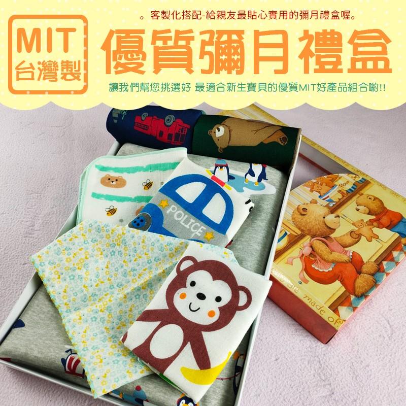 【嬅樺小舖】MIT台灣製造 彌月禮盒 《男款/女款》~防水墊系列 寶貝小物 優質彌月禮物 超值好物