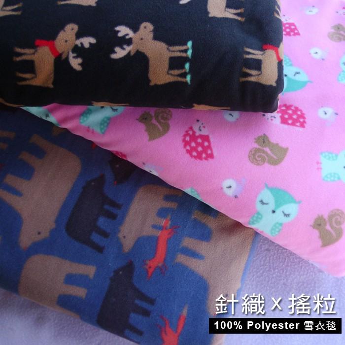【嬅樺小舖】MIT台灣製 4x5兒童針織搖粒雪衣毯《多款下標區》