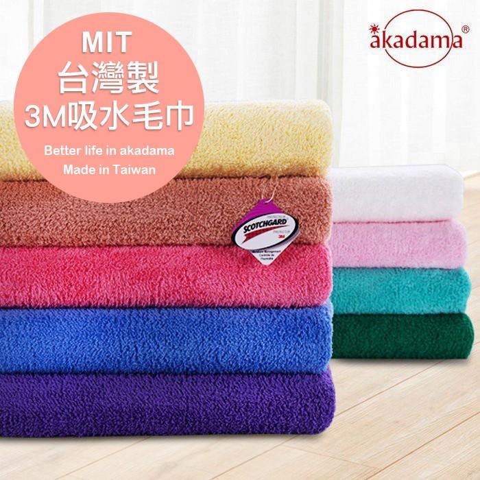 【嬅樺小舖】MIT台灣製 3M超細開纖紗《毛巾-3件優惠500》超吸水柔軟 不掉棉絮 不掉色