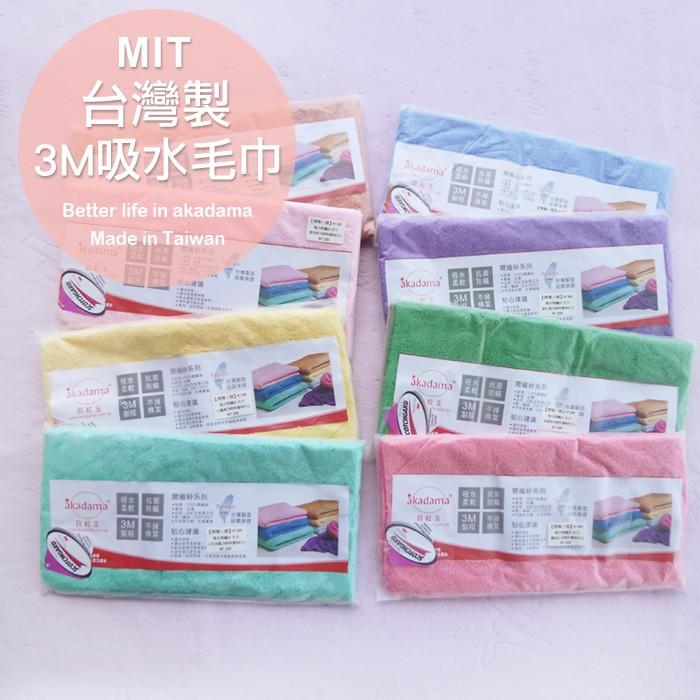 【嬅樺小舖】MIT台灣製 3M超細開纖紗《毛巾》超吸水柔軟 不掉棉絮 不掉色