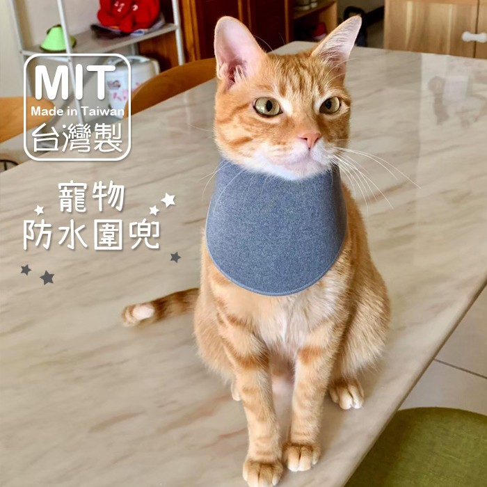 【嬅樺小舖】MIT台灣製 專業透氣 《加扣防水圍兜 - 寵物款》口水巾 吃飯巾 防髒防漏 帥氣領巾