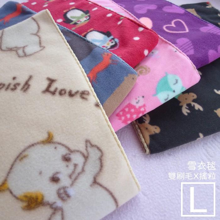 【嬅樺小舖】MIT台灣製 搖粒雪衣毯 肚圍《 L號 》
