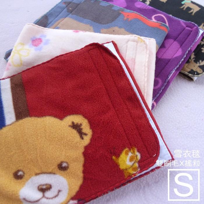 【嬅樺小舖】MIT台灣製 搖粒雪衣毯 肚圍《 S號 》