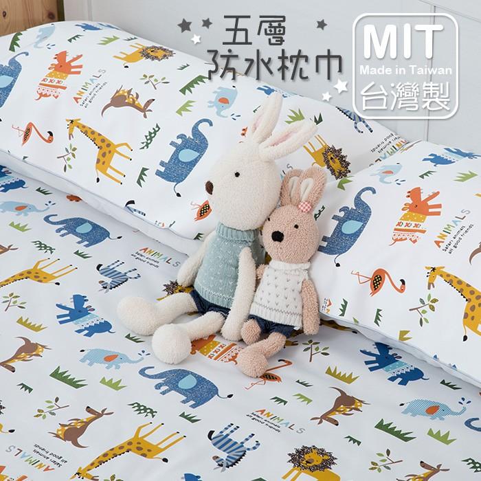 【嬅樺小舖】MIT台灣製 專業透氣《五層防水枕巾》、枕頭巾、午睡巾、止滑、口水巾、生理墊、寵物墊、攜帶型尿布墊