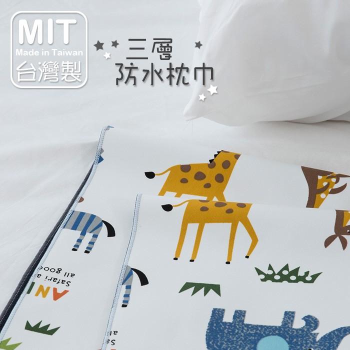 【嬅樺小舖】MIT台灣製 專業透氣《三層XS防水枕巾》、枕頭巾、午睡巾、止滑、口水巾、生理墊、寵物墊、攜帶型尿布墊