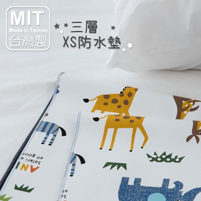 【嬅樺小舖】MIT台灣製 專業透氣《三層XS防水墊》XS號、枕巾、午睡巾、止滑、口水巾、生理墊、寵物墊、攜帶型尿布墊
