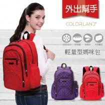 【嬅樺小舖】colorland 媽媽後背包~大容量空氣包, 加厚背墊, 可收納平板電腦, 媽媽包