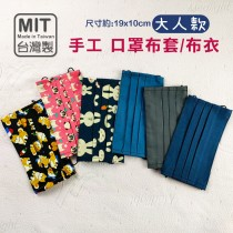 【嬅樺小舖】MIT 台灣製 手工口罩布套、布衣、防疫疫起來、環保重覆使用、現貨不用等《 大人款》