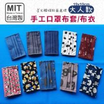 【嬅樺小舖】MIT 台灣製 手工口罩布套、布衣、防疫疫起來、環保重覆使用、光觸媒殺菌處理~現貨不用等《 大人款》