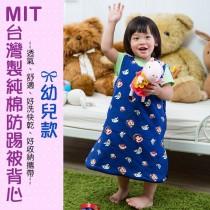 【嬅樺小舖】MIT 台灣製 夏天純棉防踢被背心《純棉 幼兒款-多款下標區》