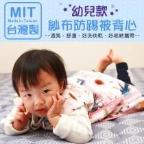 【嬅樺小舖】MIT 台灣製 紗布防踢被背心《 紗布幼兒款 - 多款下標區》