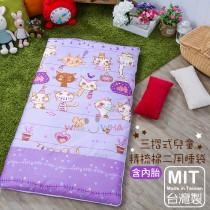 【嬅樺小舖】MIT台灣製 三摺式 兒童 二用 純棉睡袋 《頑皮小喵(紫)-含內胎》