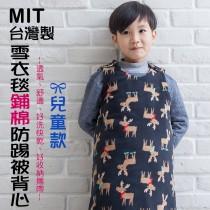 【嬅樺小舖】MIT 台灣製 雪衣毯 / 鋪棉防踢被背心《兒童多款下標區》