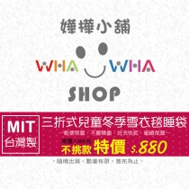 【嬅樺小舖】MIT 台灣製 三折式 兒童 冬季 雪毯 睡袋 《不挑款 特價區》