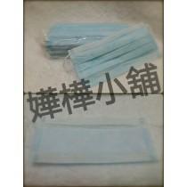 嬅樺小舖】台灣製 W-407-01 不織布口罩 (50入/包) 10包下標區 ~ 通過美國NELSON高規檢測