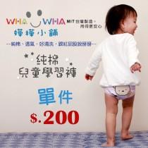 【嬅樺小舖】MIT台灣製 專業透氣 純棉兒童學習褲 《單件下標區》戒尿布、尿布學習褲、訓練褲、屁屁褲、吸水防漏~另有7件組1200賣場喔~